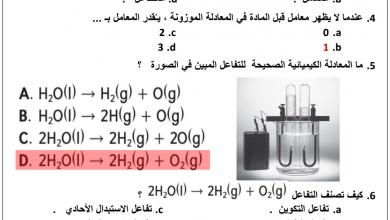 Photo of مراجعة الوحدة 17 لنهاية الفصل الثالث علوم الصف التاسع