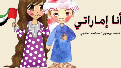 Photo of قصة أنا إماراتي اللغة العربية للصف الأول فصل ثالث