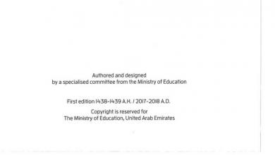 Photo of كتاب الطالب التربية الإسلامية لغير الناطقين باللغة العربية الصف الثاني الفصل الثاني