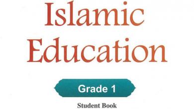 Photo of كتاب الطالب التربية الإسلامية لغير الناطقين باللغة العربية الصف الأول الفصل الأول