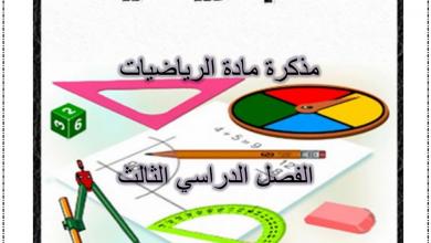 Photo of مذكرة رياضيات الصف الثالث الفصل الثالث