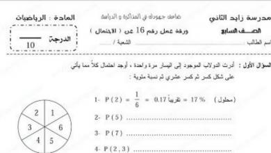 Photo of أوراق عمل شاملة رياضيات  صف سابع فصل ثالث