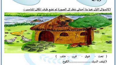 Photo of اوراق عمل ظرف المكان والزمان لغة عربية صف ثانى