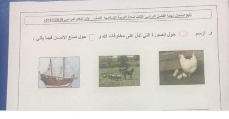 امتحان تربية اسلامية الصف الاول