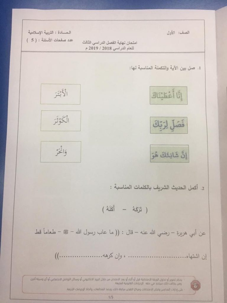 امتحان وزاري تربية اسلامية الصف الاول الفصل الثالث 2018-2019