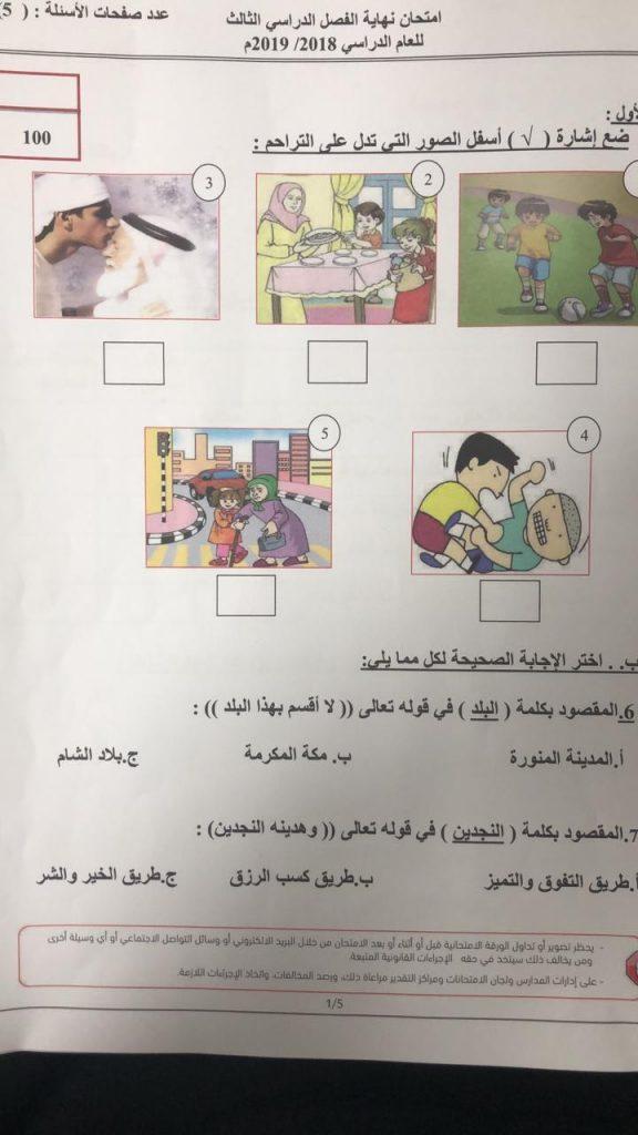 امتحان تربية اسلامية ثالث فصل ثالث