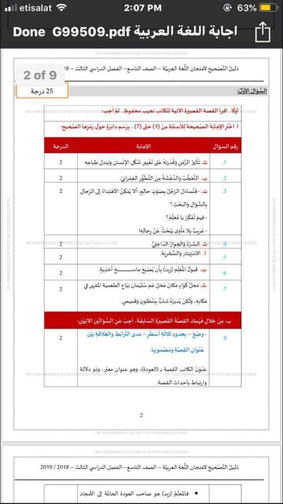 حل امتحان 2019 عربي الصف التاسع فصل ثالث
