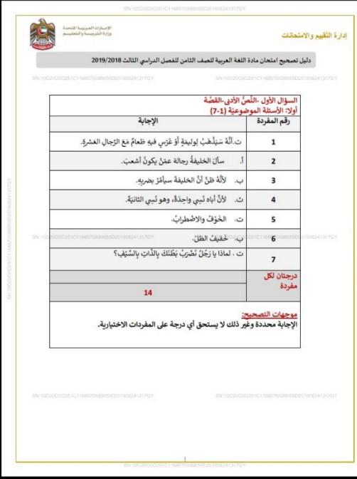 حل امتحان لغة عربية 2019 الصف الثامن فصل ثالث