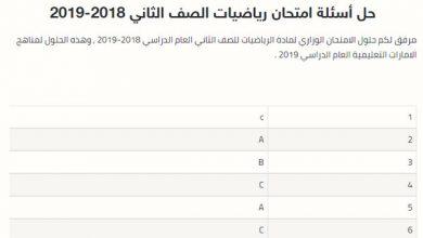 Photo of حل أسئلة امتحان رياضيات الصف الثاني 2018-2019