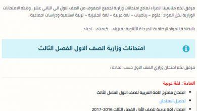 Photo of امتحان وزاري الفصل الثالث جميع الصفوف