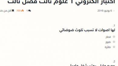 Photo of اختبارات الكترونية تدريبة للصف الثالث الفصل الثالث