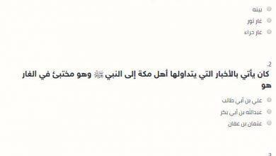 Photo of اختبار الكتروني 2 تربية اسلامية ثالث فصل ثالث