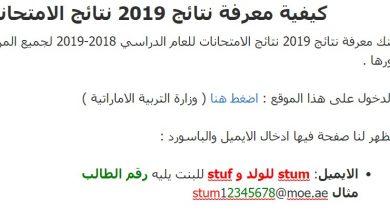 Photo of كيفية معرفة نتائج 2019 نتائج الامتحانات 2019