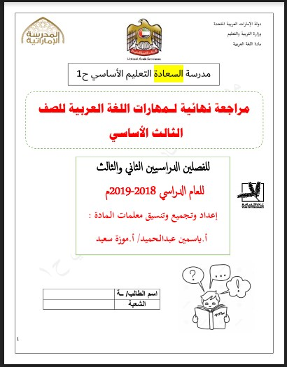مراجعة نهائية لمهارات الفصل الثاني والثالث لغة عربية صف ثالث