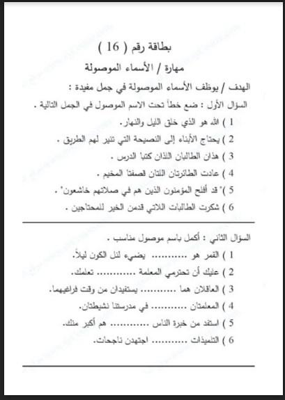 أوراق عمل في مهارات الفصل الثالث لغة عربية صف ثالث