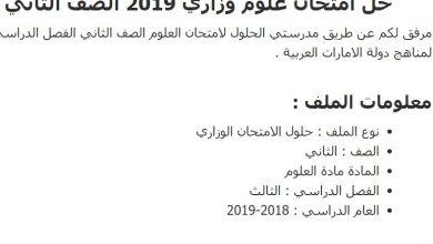 Photo of حل امتحان علوم وزاري 2019 الصف الثاني الفصل الثالث