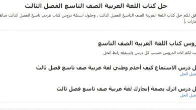 Photo of حل كتاب اللغة العربية الصف التاسع الفصل الثالث