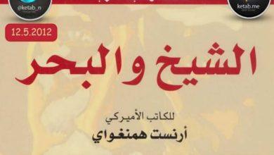 Photo of ملخص رواية الشيخ والبحر لغة عربية صف عاشر