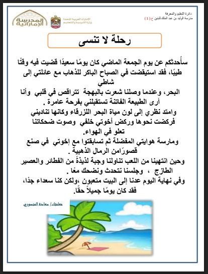 ملف في مهارات الكتابة للفصول الثلاثة لغة عربية صف ثالث
