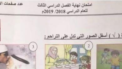 Photo of امتحان وزاري تربية اسلامية الصف الثالث الفصل الثالث 2018-2019