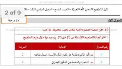 Photo of حل امتحان 2019 عربي الصف التاسع فصل ثالث