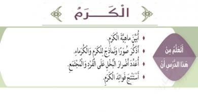 Photo of حل درس الكرم تربية إسلامية صف رابع فصل ثالث