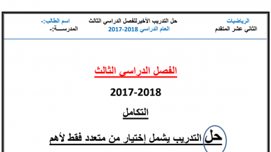 Photo of أوراق عمل التكامل مع الحل رياضيات صف ثاني عشر متقدم فصل ثاني وثالث