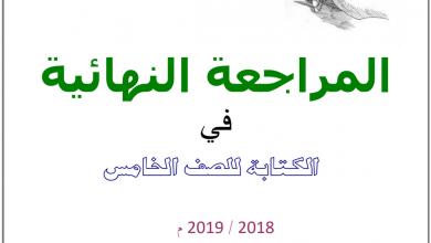 Photo of أوراق عمل مراجعة في مهارة الكتابة لغة عربية صف خامس