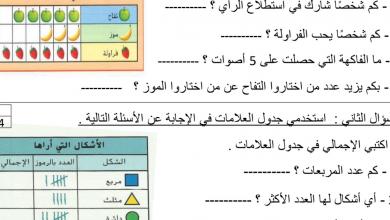 Photo of اختبار رياضيات في مهارات الفصل الثالث صف أول