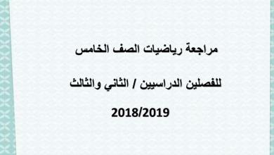 Photo of مراجعة الفصلين الثاني والثالث رياضيات صف خامس
