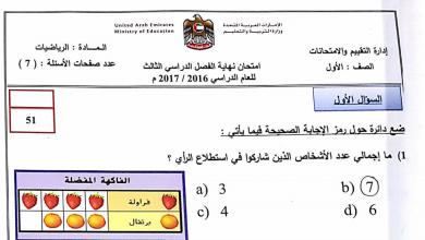 Photo of امتحان وزاري رياضيات الصف الاول الفصل الثالث 2016-2017