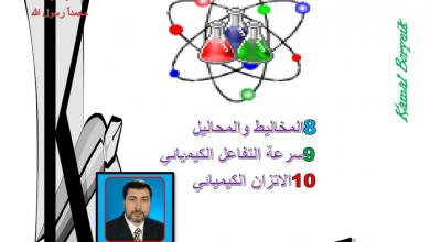 Photo of أوراق عمل مراجعة للوحدات 8 – 9 – 10 كيمياء صف عاشر متقدم فصل ثالث