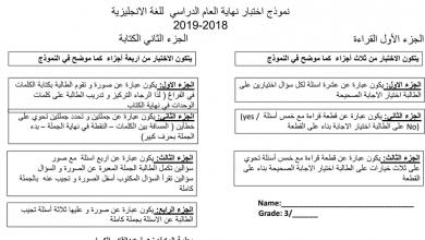 Photo of نموذج اختبار لغة إنجليزية نهاية الفصل الثالث صف ثالث