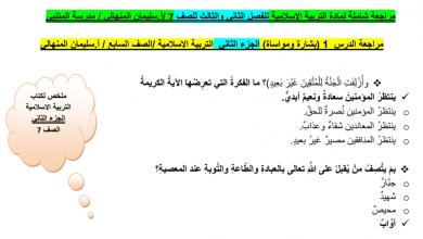 Photo of مراجعة شاملة للفصل الثاني والثالث تربية إسلامية صف سابع
