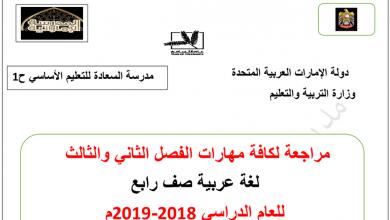 Photo of مراجعة لكافة مهارات الفصل الثاني والثالث لغة عربية صف رابع