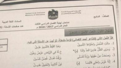 Photo of امتحان نهاية الفصل الثالث 2018 لغة عربية صف سابع
