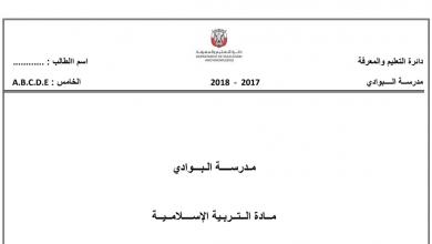 Photo of مذكرة تربية إسلامية فصل ثاني وثالث يتبعها الحل صف خامس