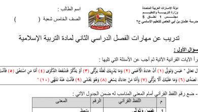 Photo of مراجعة هامة للفصل الثاني والثالث تربية إسلامية صف خامس