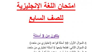 Photo of أوراق عمل في قواعد الفصل الثاني والثالث لغة إنجليزية صف سابع