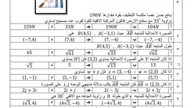 Photo of أوراق عمل وحدة (vectors) رياضيات صف ثاني عشر عام فصل ثالث