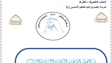 Photo of مذكرة مراجعة تربية إسلامية للفصل الثاني والثالث صف ثامن