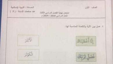 Photo of امتحان تربية إسلامية صف أول الفصل الثالث 2018 – 2019