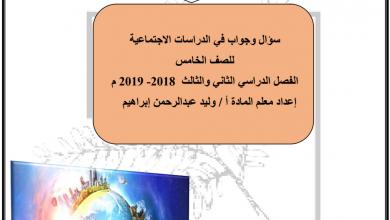 Photo of مراجعة دراسات اجتماعية فصل ثاني وثالث صف خامس