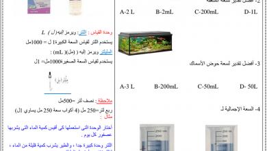 Photo of مراجعة الفصل الثالث رياضيات صف ثالث
