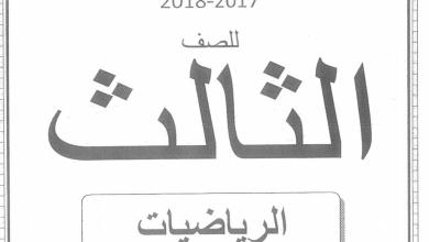 Photo of تدريبات مراجعة شاملة للفصل الثالث رياضيات صف ثالث