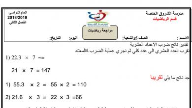 Photo of أوراق عمل مراجعة الفصلين الثاني والثالث رياضيات صف خامس