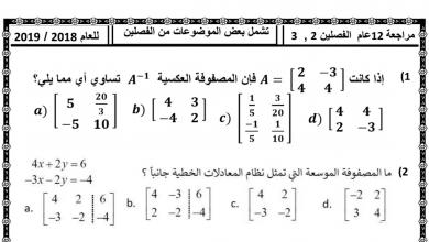 Photo of أوراق عمل مراجعة للفصل الثاني والثالث رياضيات صف ثاني عشر عام