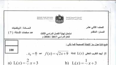 Photo of امتحان نهاية الفصل الثالث 2017 – 2018 رياضيات صف ثاني عشر متقدم