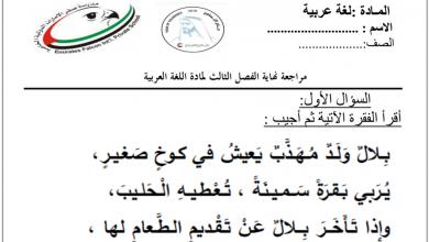 Photo of مراجعة لغة عربية نهاية الفصل الثالث صف أول