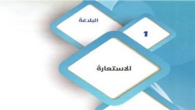 Photo of حل درس الاستعارة لغة عربية الصف التاسع الفصل الثاني